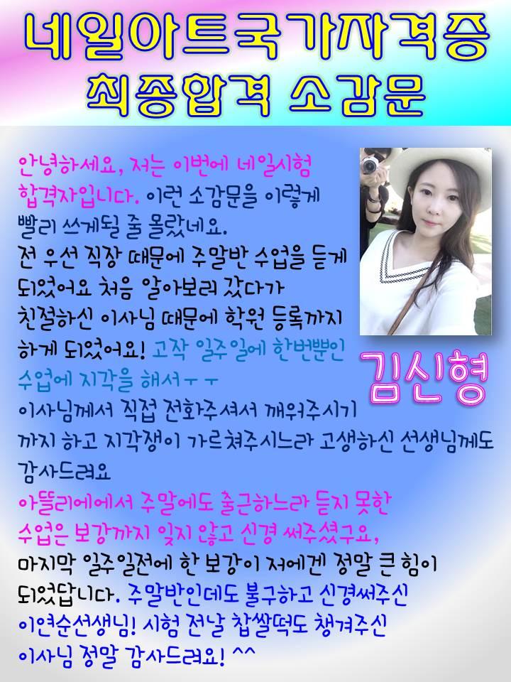 김신형학생의 네일아트국가자격증 최종합격 소감문