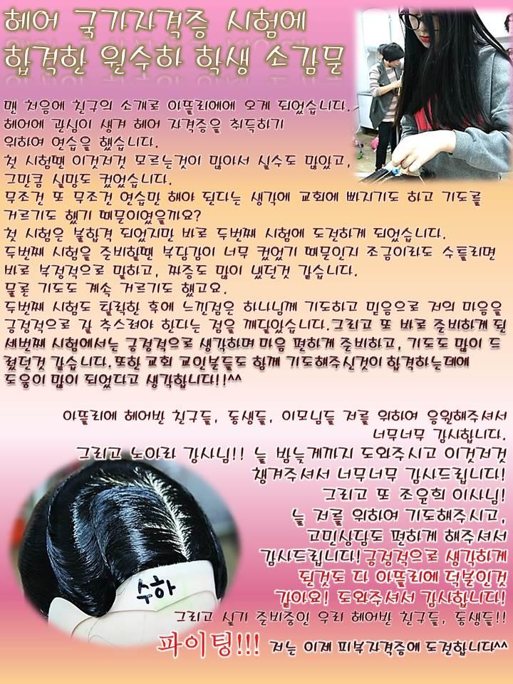 헤어 국가자격증을 취득한 원수하 학생 소감문