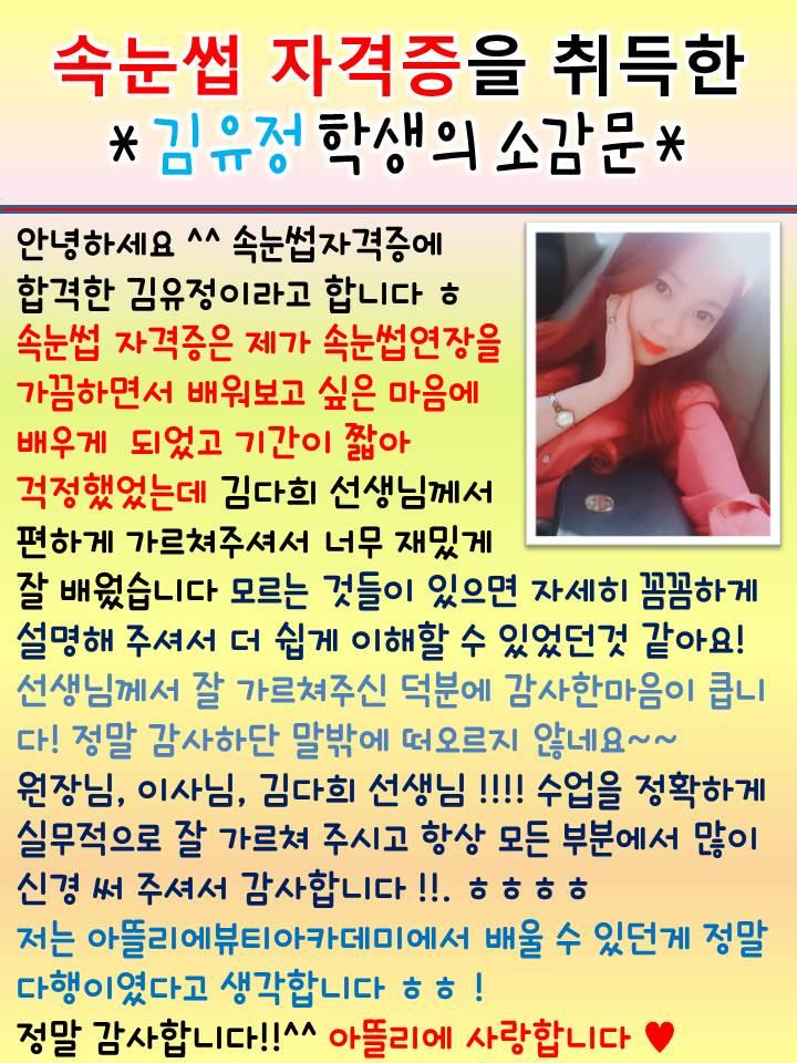 김유정학생 속눈썹자격증 취득소감문