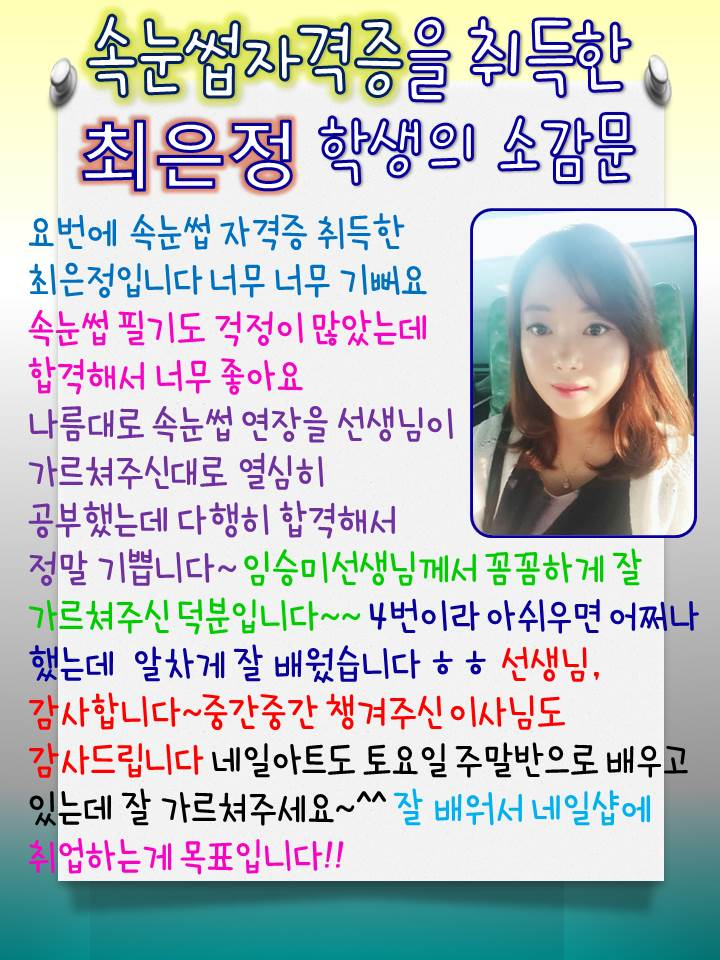 최은정학생 속눈썹자격증 소감문