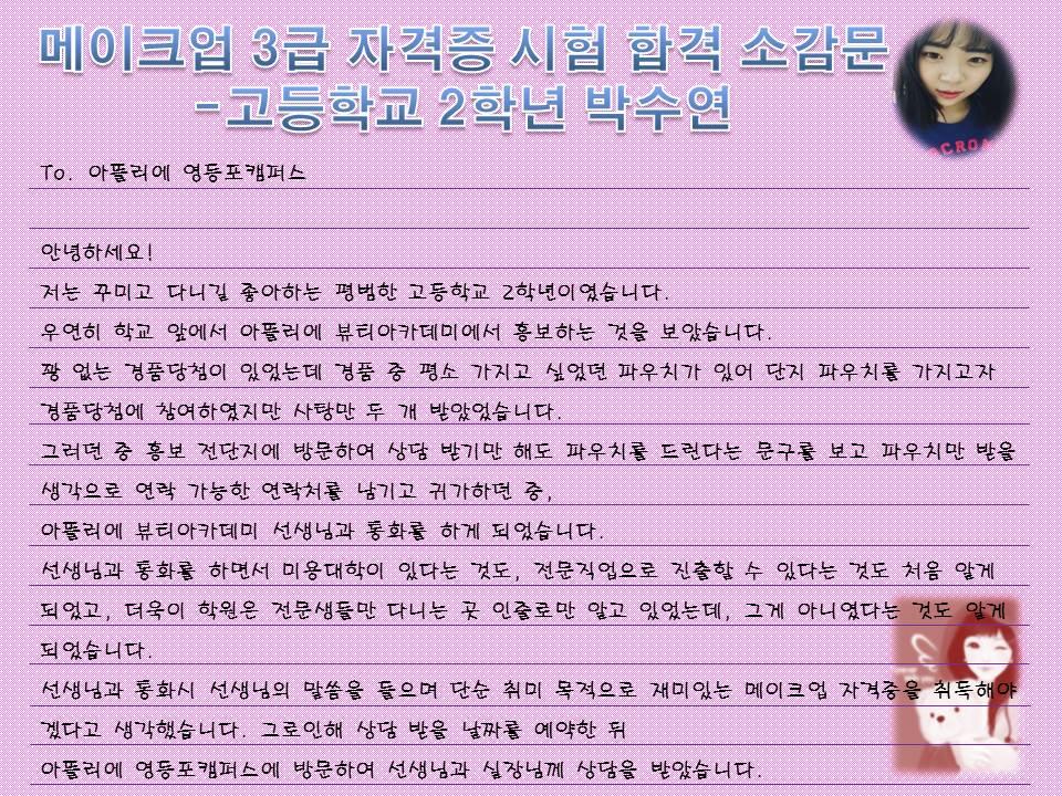 메이크업 3급 자격증을 취득한 박수연 학생의 소감문