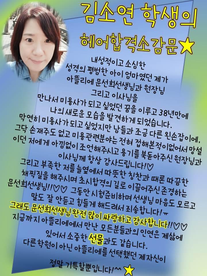 김소연학생이 헤어 최종합격 소감문