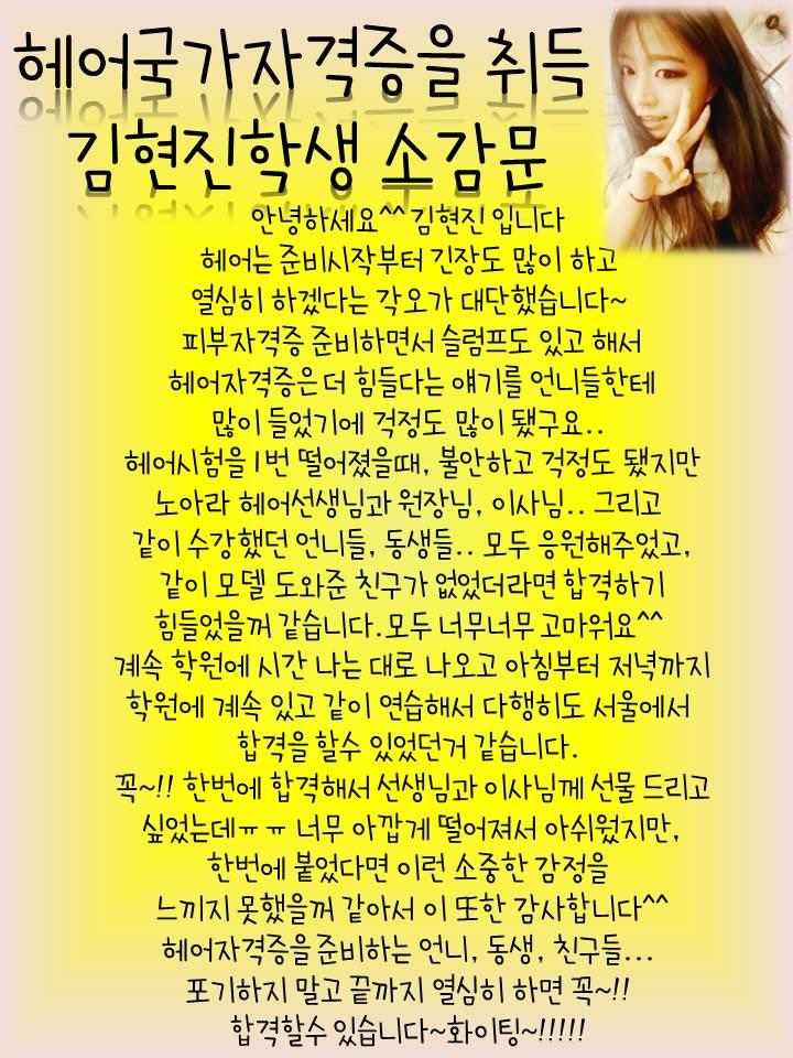 헤어국가자격증을 취득한 김현진학생의 소감문