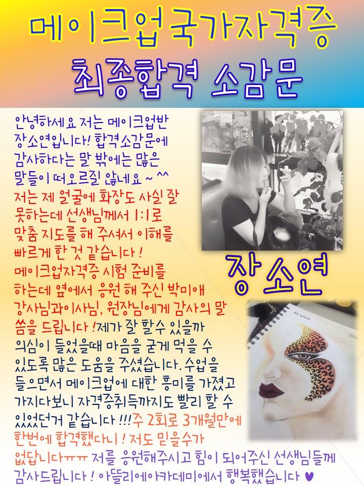 장소연학생 메이크업국가자격증 취득 소감문