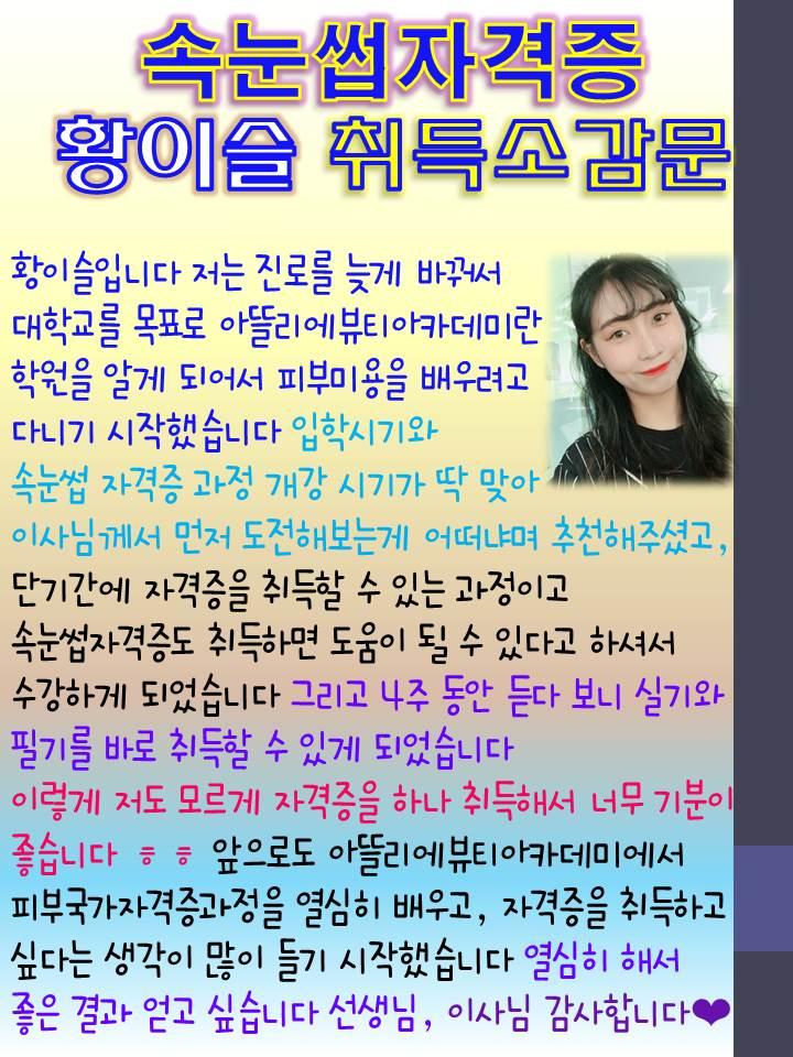 황이슬학생의 속눈썹자격증 취득소감문