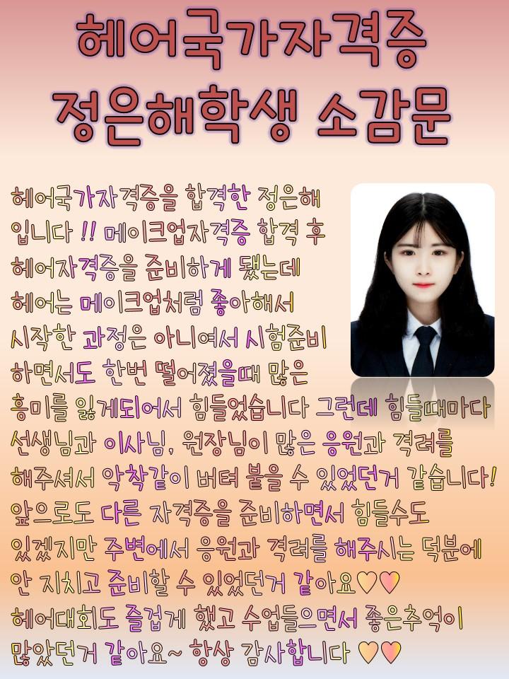 정은해학생, 헤어국가자격증 최종합격 소감문