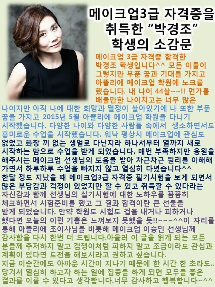 메이크업3급을 취득한 박경조 학생의 소감문