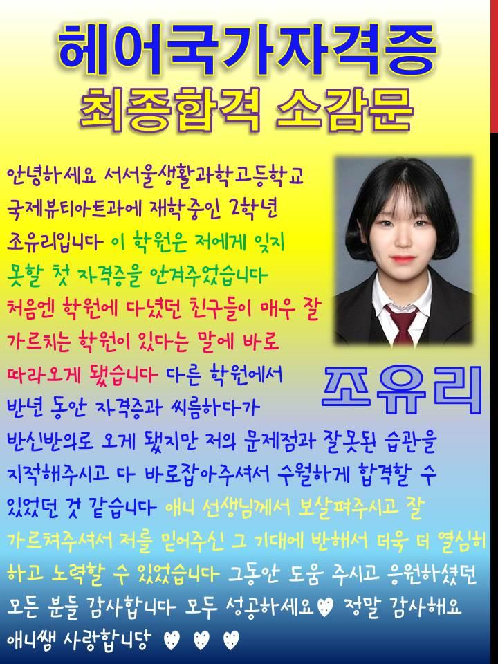 조유리학생의 헤어국가자격증 최종합격 소감문