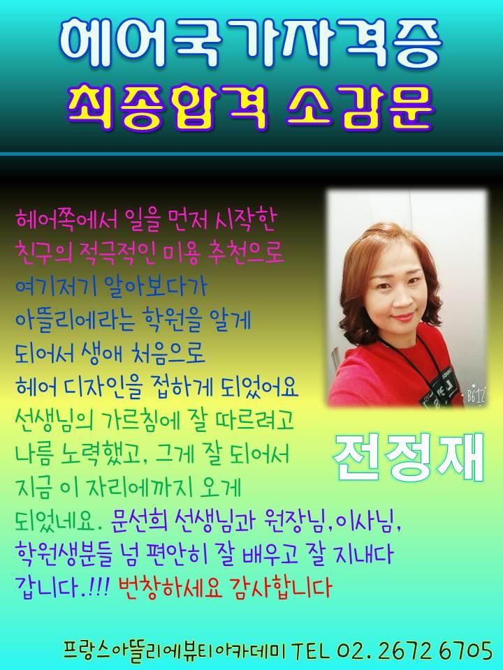 헤어국가자격증 취득한 전정재학생의 소감문