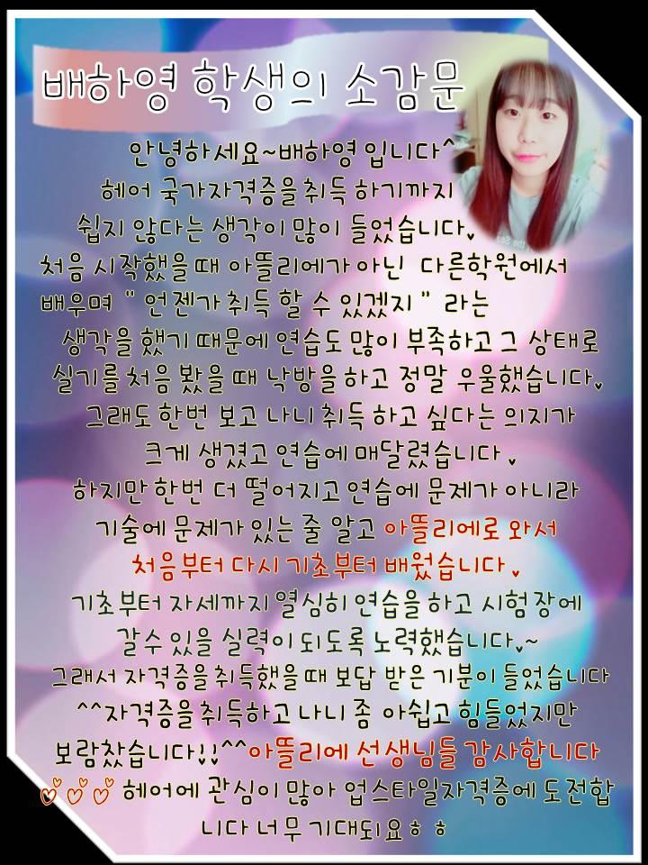 헤어국가자격증을 취득한 배하영학생 소감문