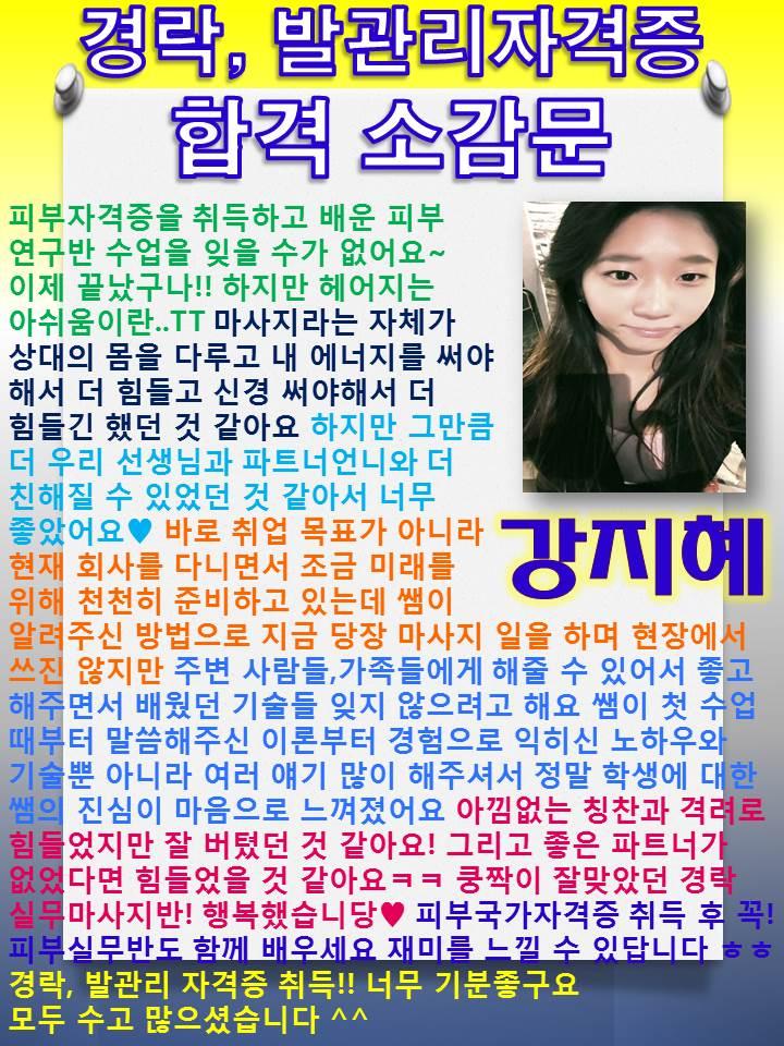 강지혜학생의 발관리, 경락자격증 취득소감문