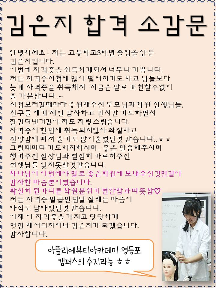 헤어국가자격증 합격한 김은지 학생 소감문
