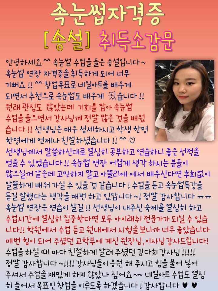송설학생의 속눈썹자격증 취득소감문