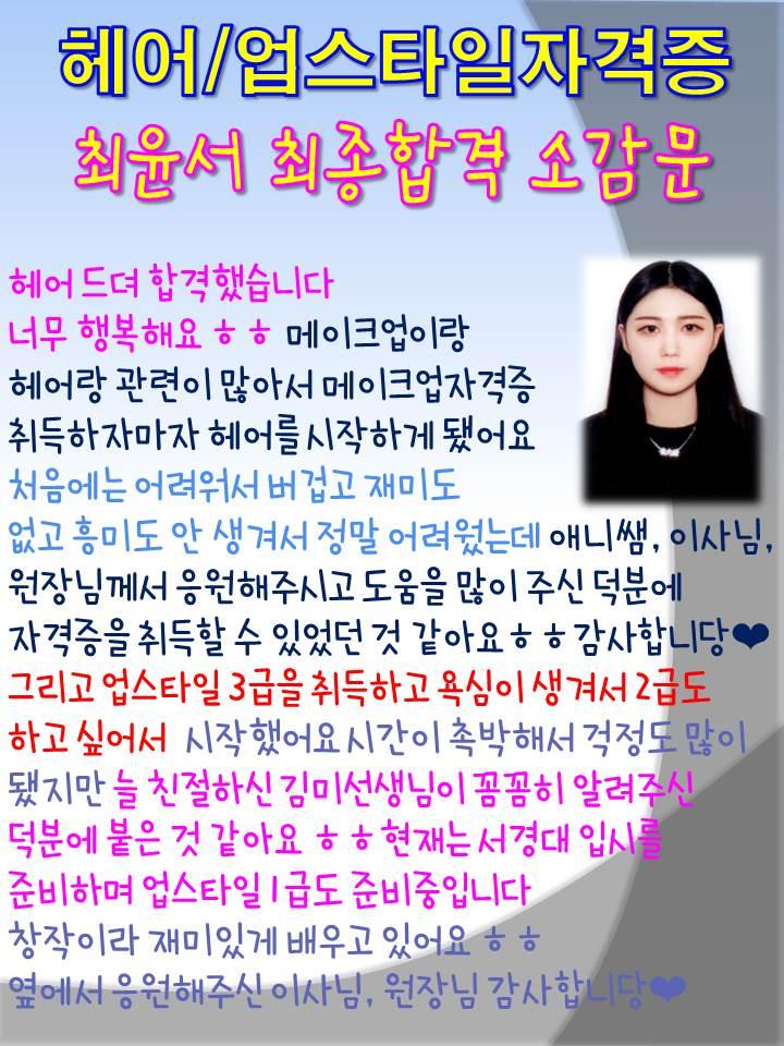 최윤서학생의 헤어,업스타일자격증 취득소감문