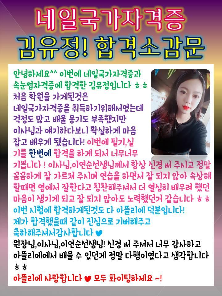 네일국가자격증 초시 합격한 김유정학생