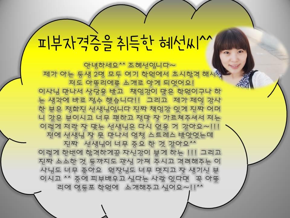 피부국가자격증 초시 합격한 혜선씨의 소감문