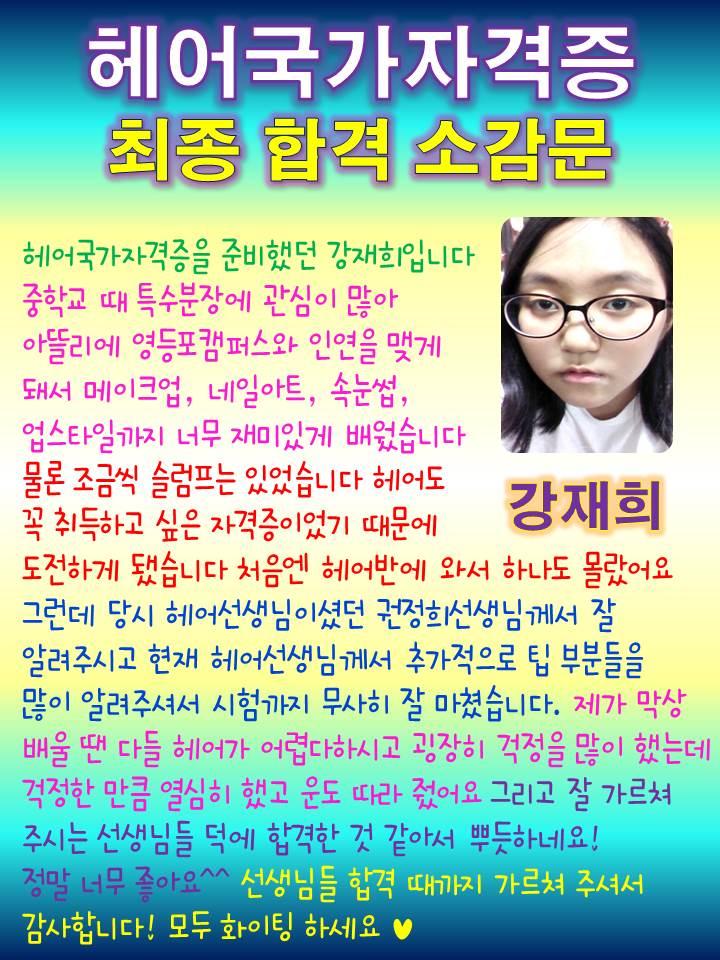 헤어국가자격증 고득점 최종합격 강재희학생