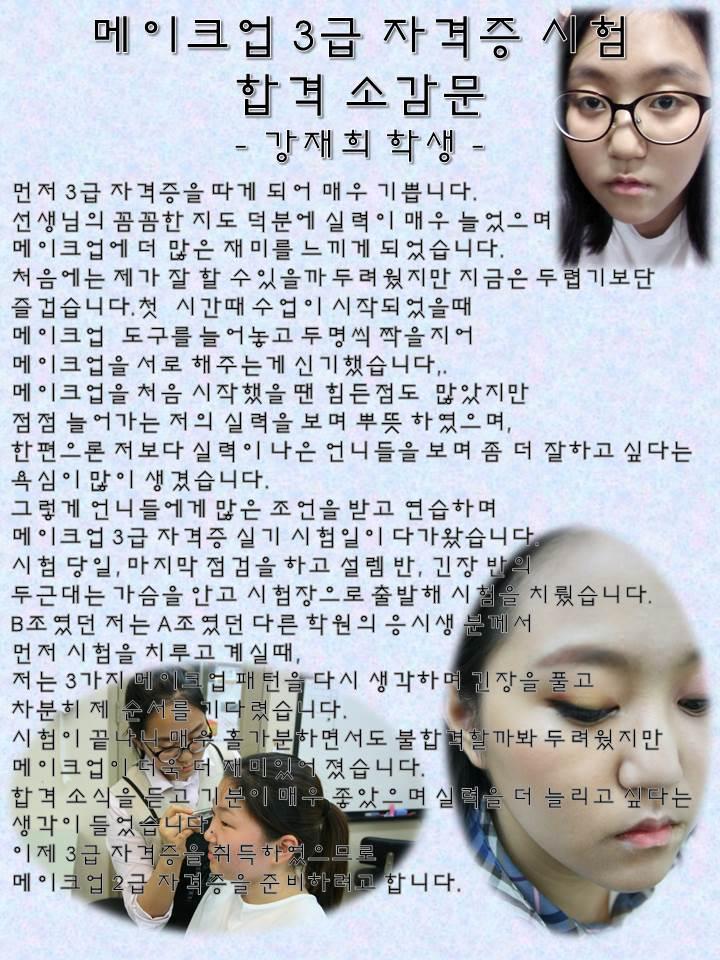 메이크업 3급 자격증 취득 강재희학생 소감문