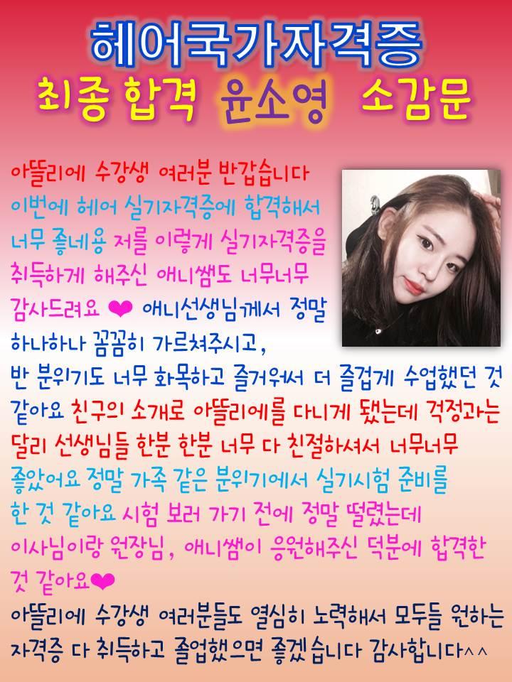 윤소영학생, 헤어국가자격증 최종합격 소감문