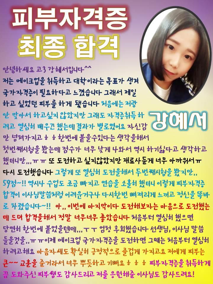 강혜서 학생의 피부자격증 소감문