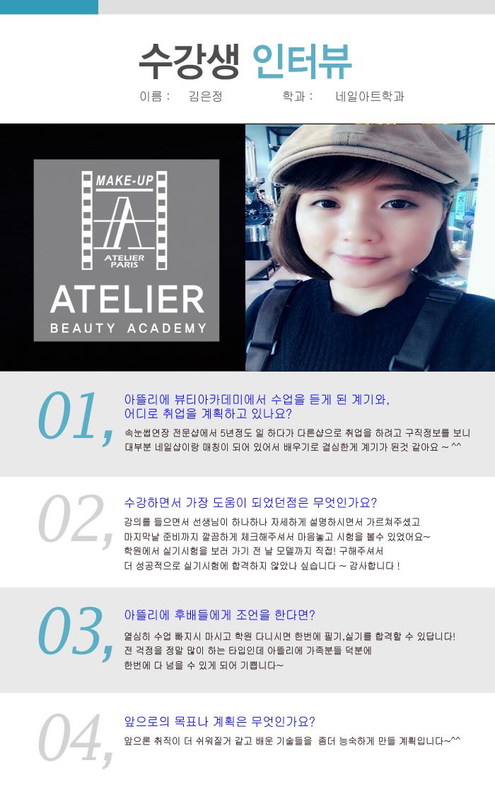 김은정 학생 네일아트 후기