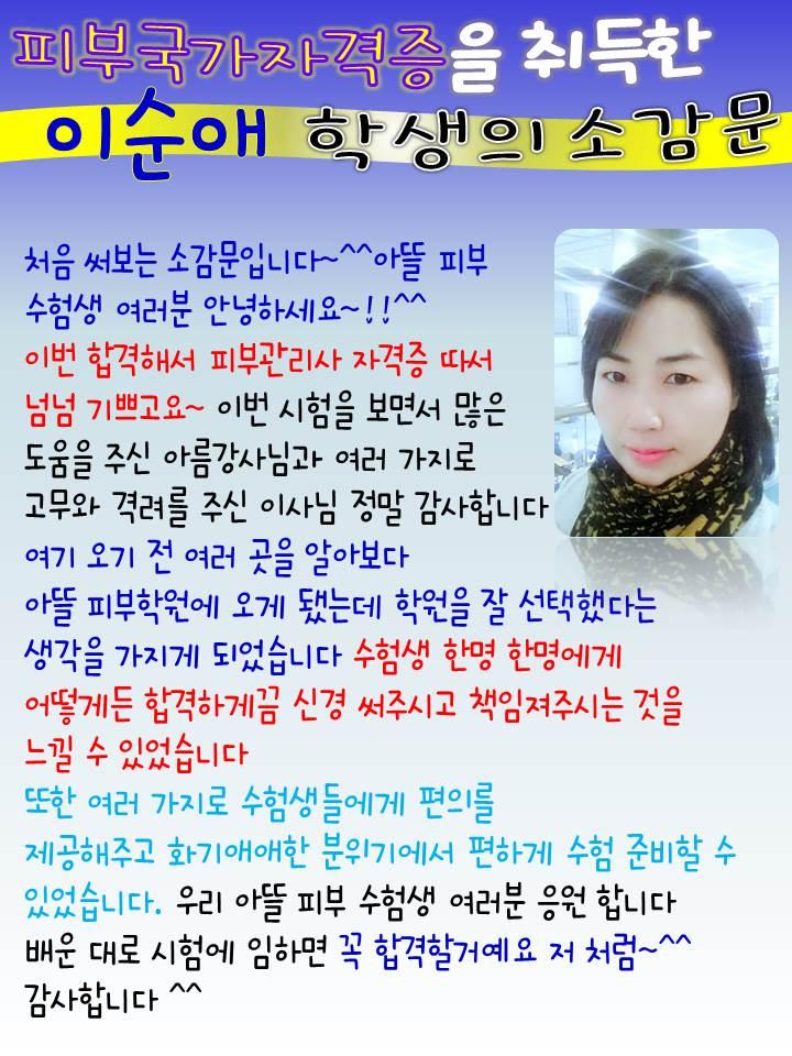 이순애학생의 피부국가자격증 최종합격 소감문