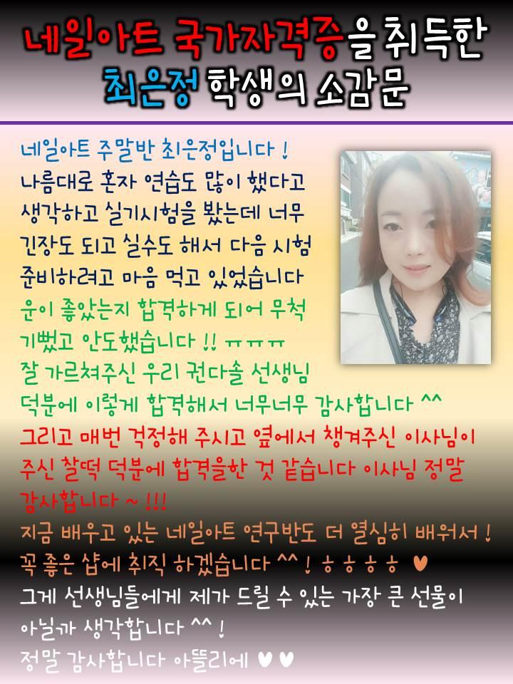 최은정학생의 네일국가자격증 초시합격 소감문