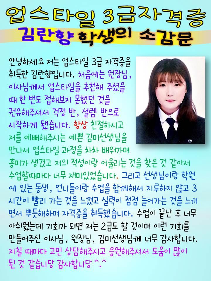 김란향학생의 업스타일자격증 취득소감문