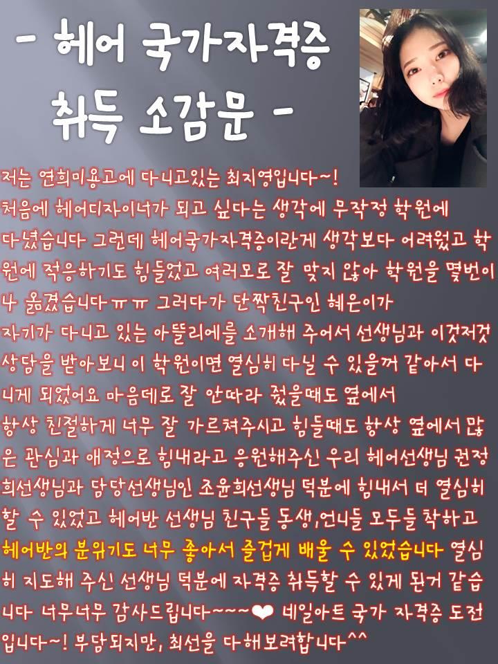 최지영 학생의 헤어국가자격증 합격 소감문 !