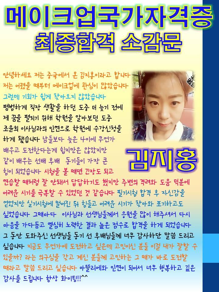 김지홍학생 메이크업국가자격증 취득 소감문