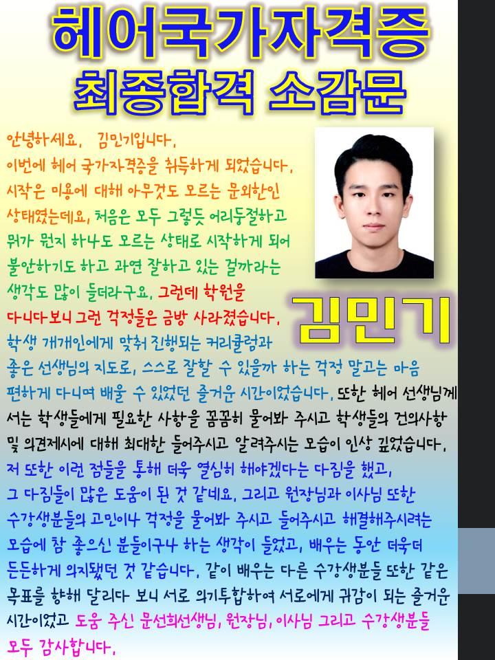 헤어국가자격증에 합격한 김민기학생~소감문