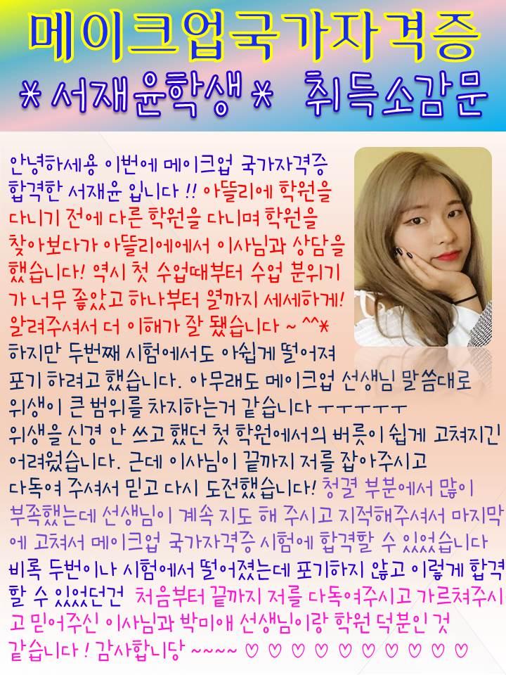 메이크업국가자격증을 취득한 재윤학생 소감문 ♥
