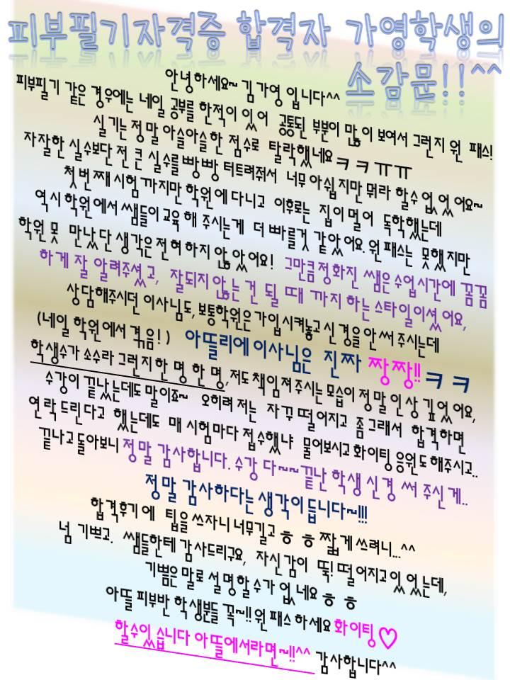 피부자격증에 합격한 김가영학생의 소감문