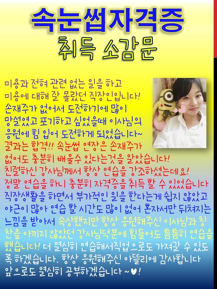 정지혜학생 속눈썹자격증 취득 소감문