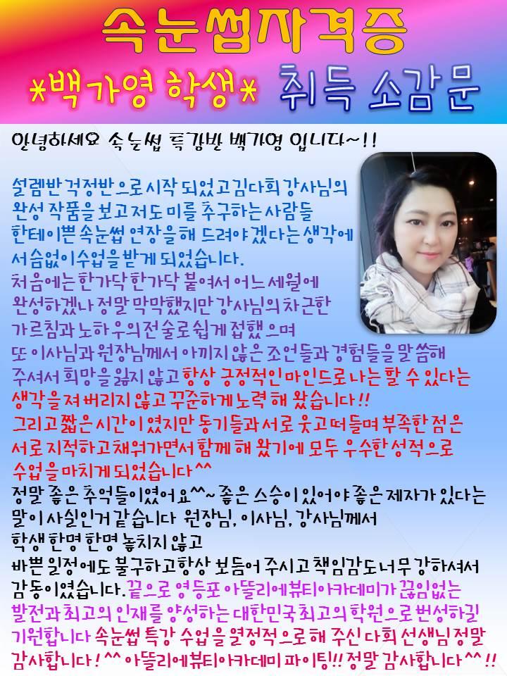 백가영학생의 속눈썹 자격증 취득 소감문!