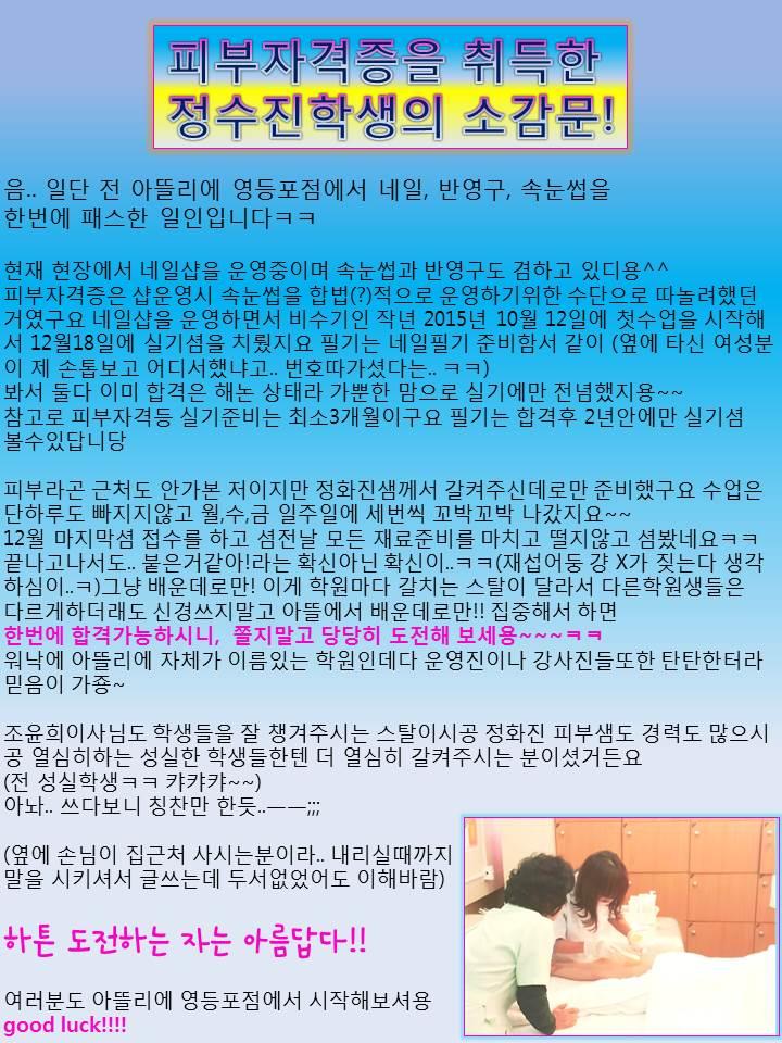 정수진학생의 피부국가자격증 합격 소감문!