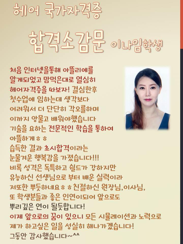 이나임 학생 헤어국가자격증 최종합격 소감문