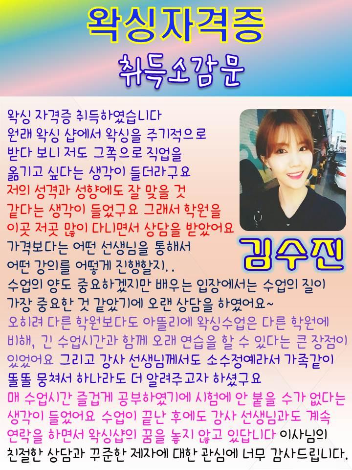 김수진학생의 왁싱자격증 취득소감문