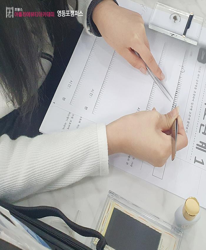 속눈썹특강반 시트지연습중~!