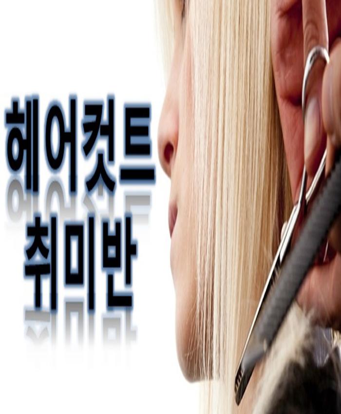 헤어컷트 취미반 수업시간~!!