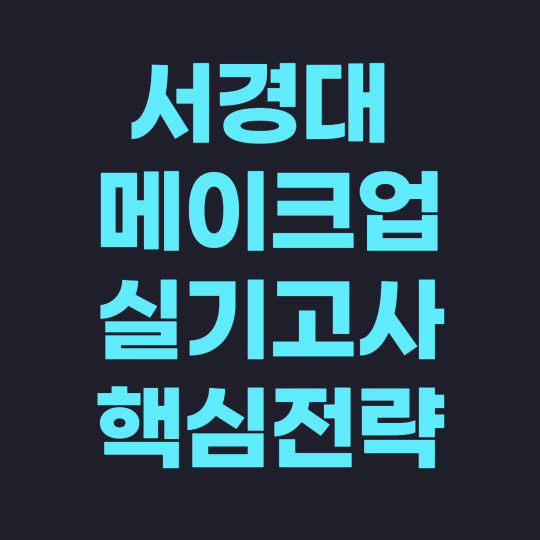 서경대 메이크업디자인학과 실기전형