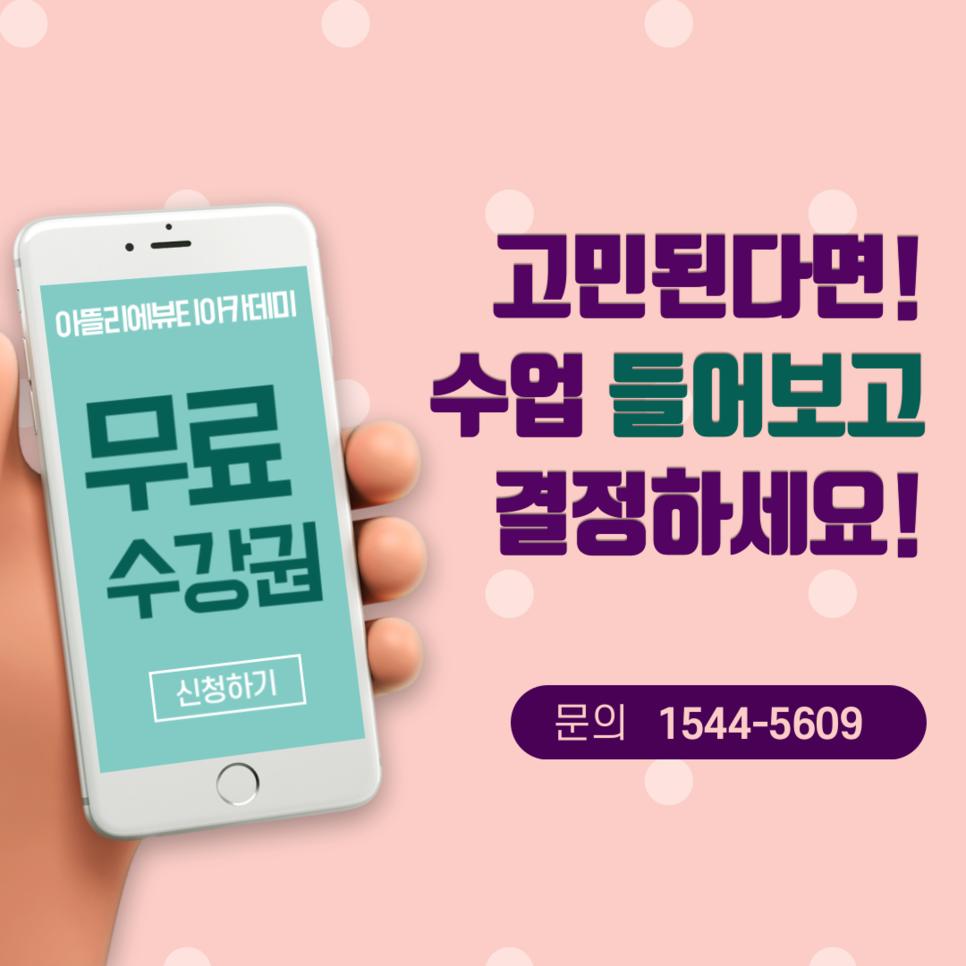 아뜰리에뷰타아카데미 무료수강권 이벤트~
