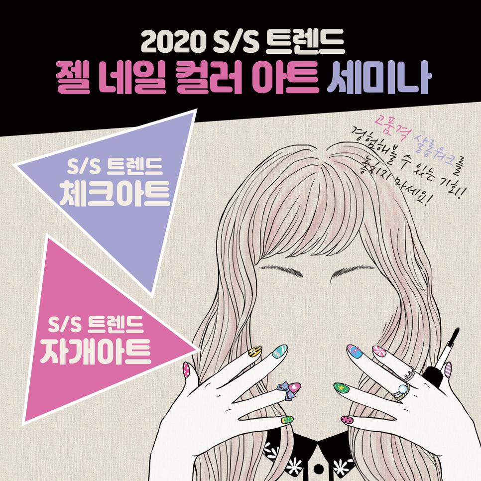 2020 S/S 트렌드 젤 네일아트 세미나 소식 !